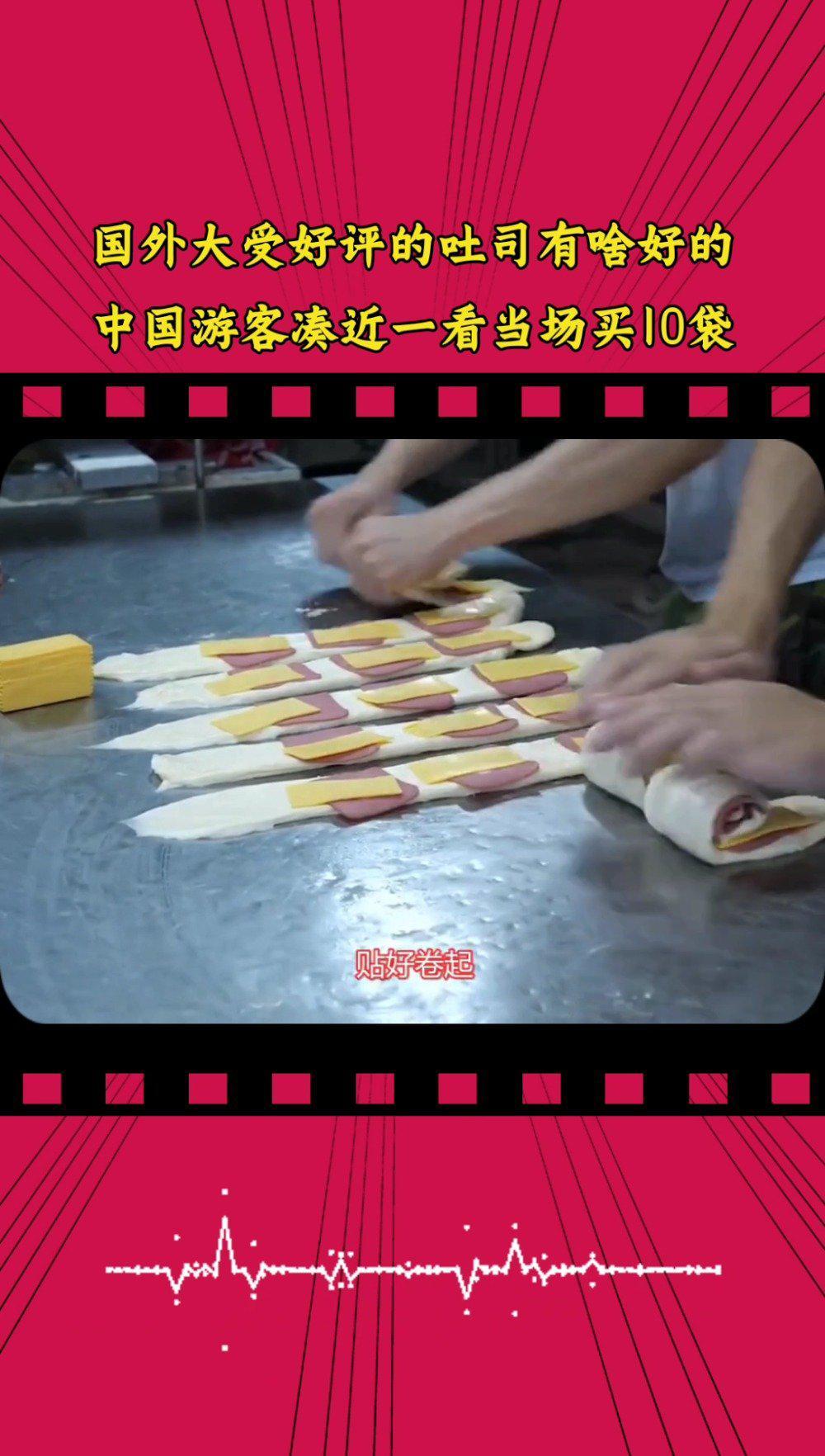 国外大受好评的吐司有啥好的?中国游客凑近一看,当场买10袋!