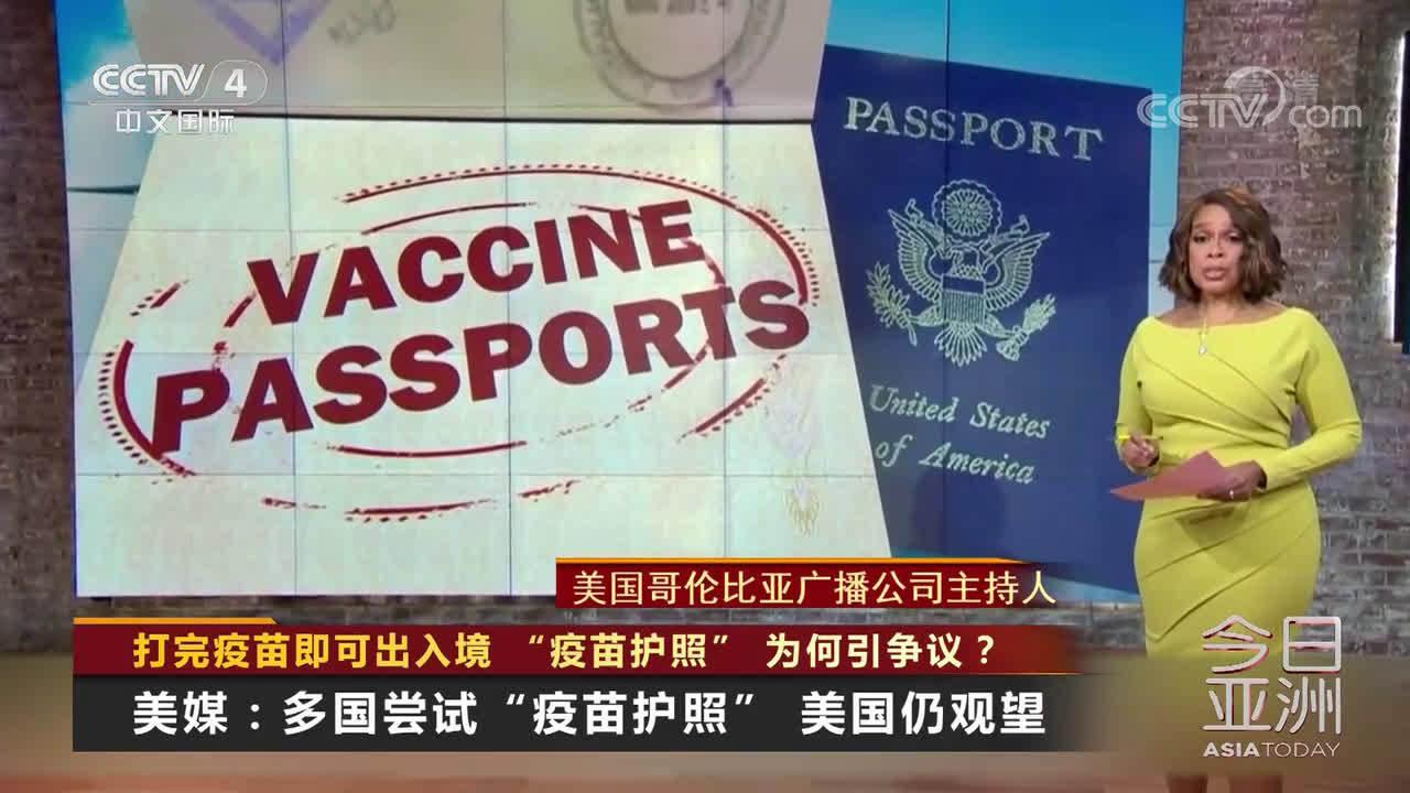 """打完疫苗即可出入境 """"疫苗护照"""" 为何引争议?"""