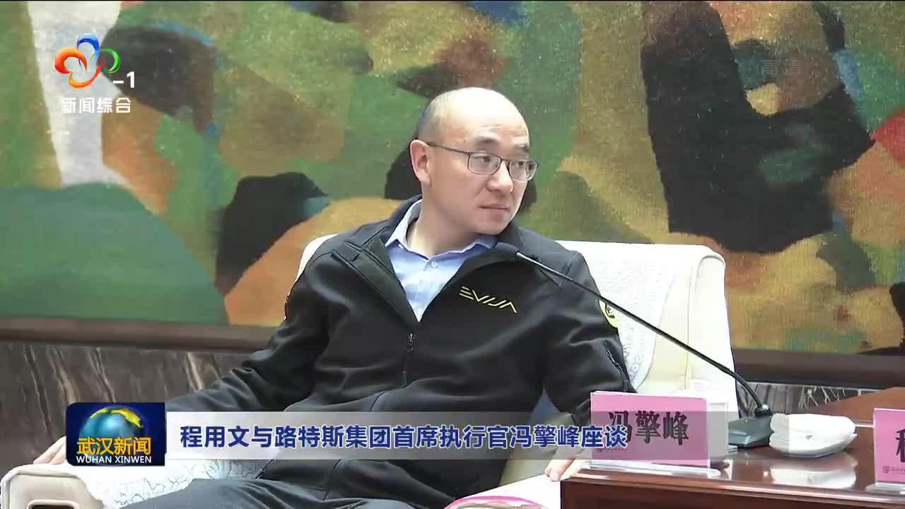 程用文与路特斯集团首席执行官冯擎峰座谈
