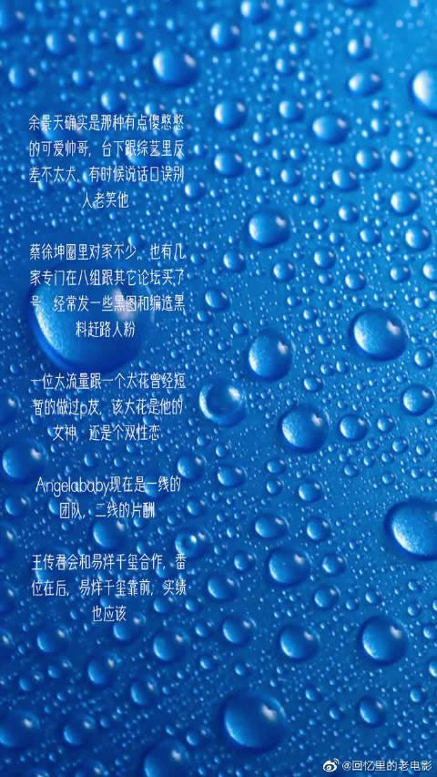吃瓜:余景天、蔡徐坤、杨颖、王传君、易烊千玺