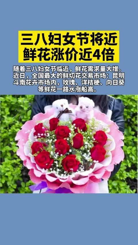 随着三八妇女节临近,鲜花需求量大增价格也在攀升,已涨近四倍了