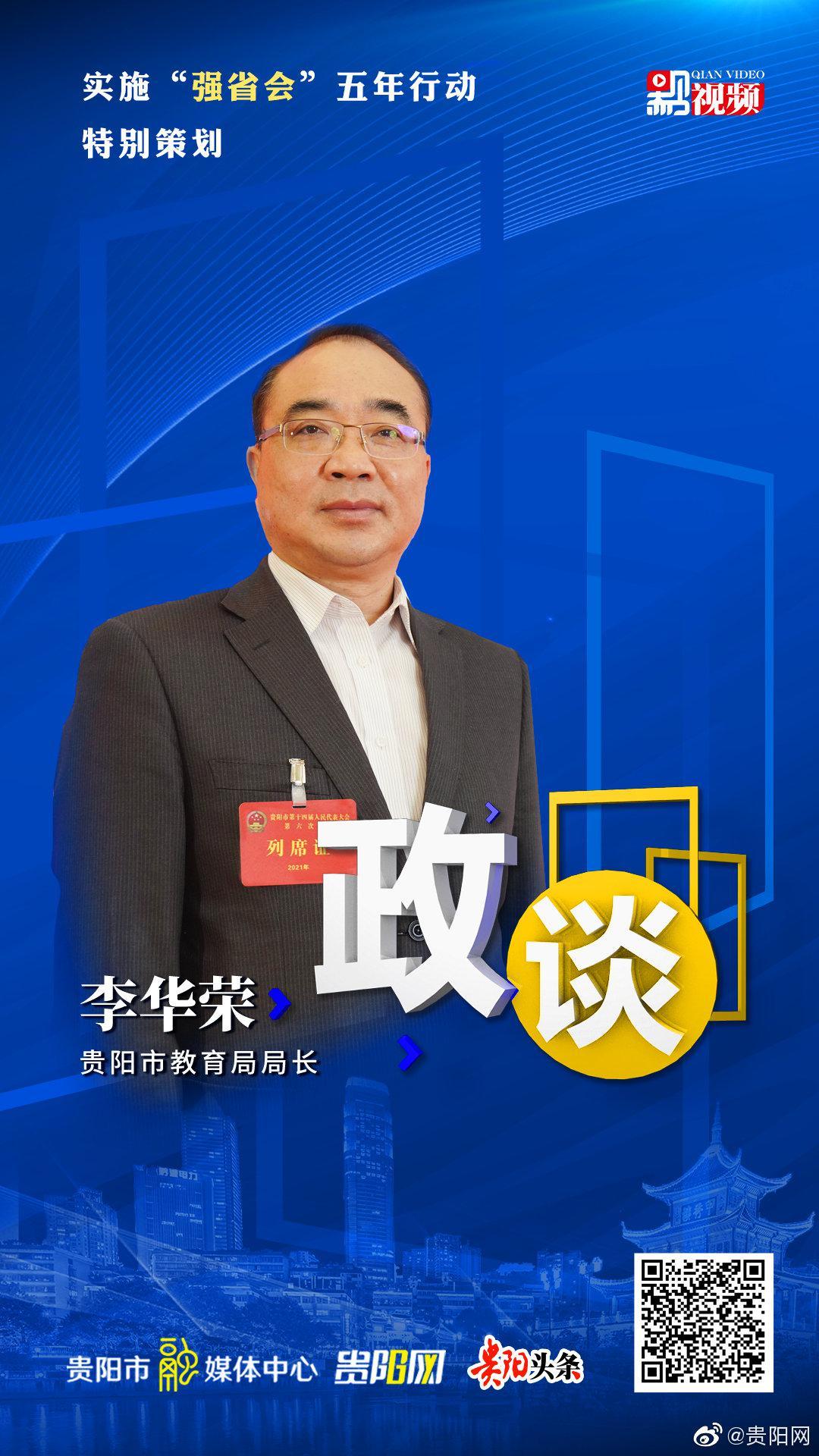 政谈:贵阳市教育局局长李华荣直面问题描绘教育未来