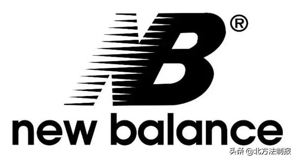 New Balance与广州新百伦之争,终审判决