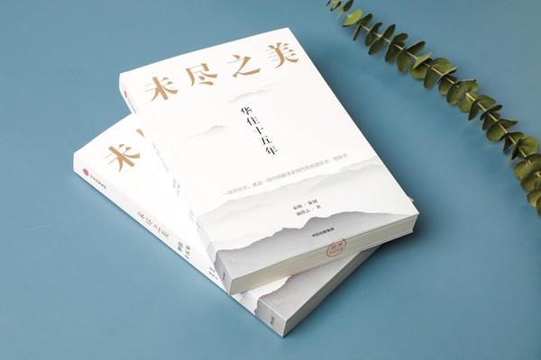 华住《未尽之美》新书发布:讲述中国服务业现代化的创新史