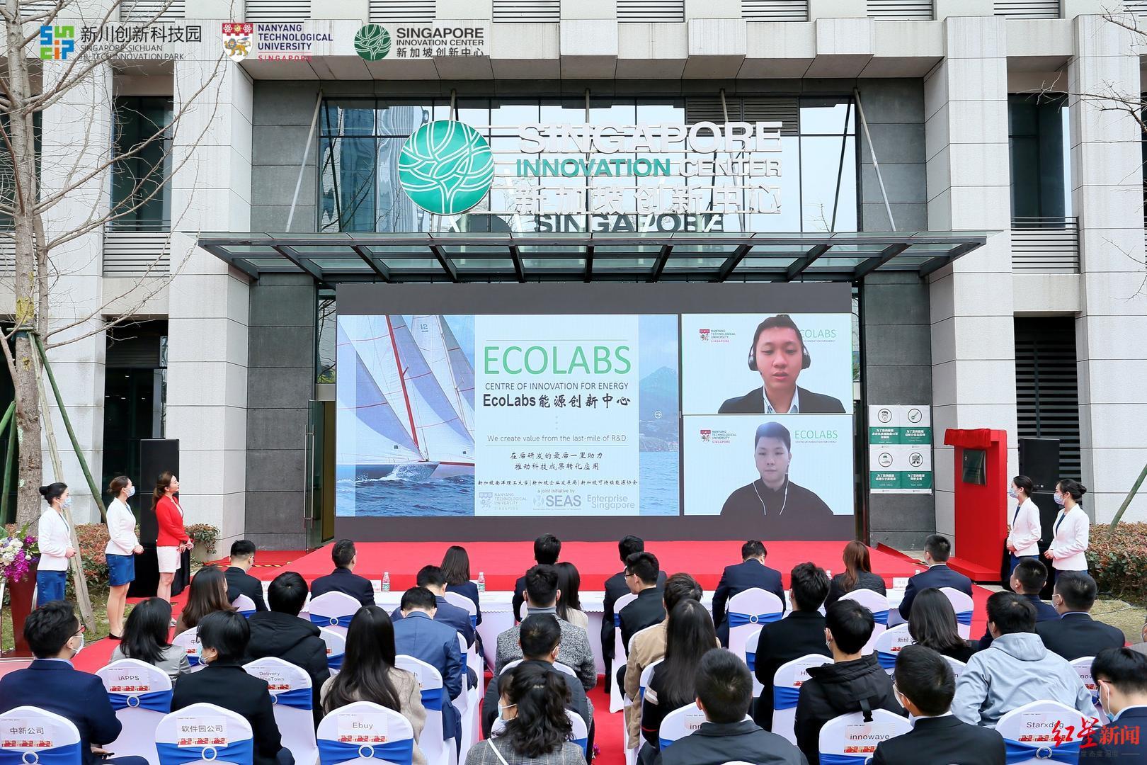 """牵手新加坡南洋理工大学,""""新经济场景创新实验平台""""落地成都新川创新科技园"""
