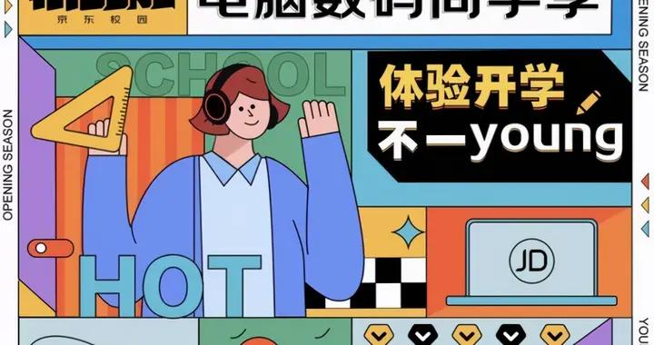 京东电脑数码惠普战66三代轻薄本4899元,你的同学都在买啦
