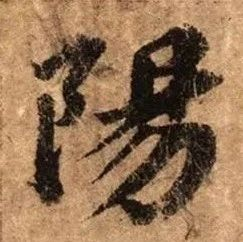 欧阳玄行书《题跋陆柬之文赋》,有苏东坡书法神采!