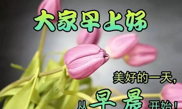 7张最新创意的春天早上好图片带字带祝福语 唯美早安问候语精选