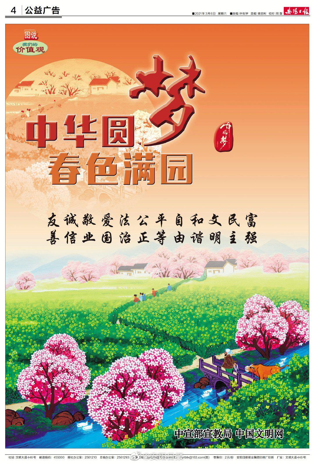 公益广告 中华圆梦 春色满园