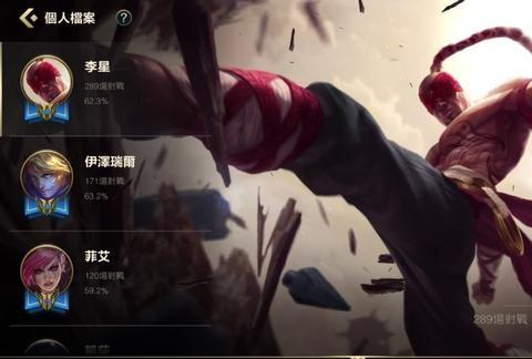 英雄联盟手游2.1版本盲僧成T1,虎牙主播在线教学