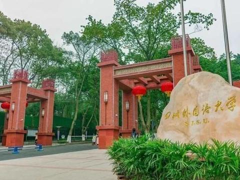 四川外国语大学2020届毕业生就业率仅82.35%,看来2020年就业真难