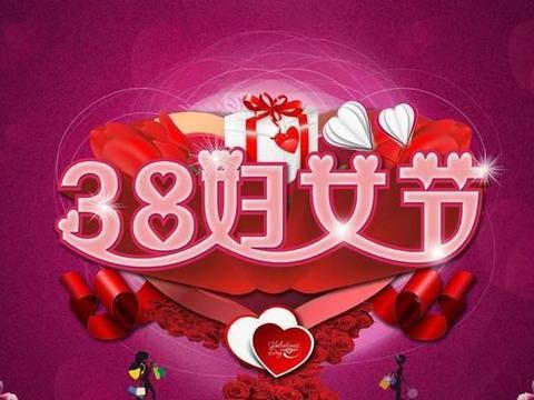 三八妇女节的祝福句子,节日快乐