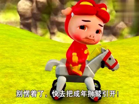 猪猪侠:猪猪侠的腿这么短,怎么跑得过狮鹫呀都怨小呆呆要环保