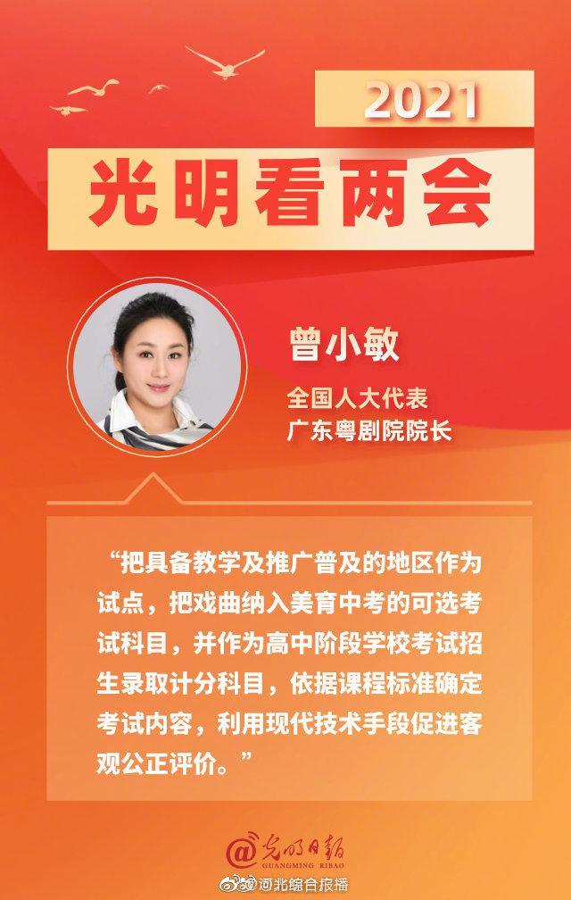 广东粤剧院院长曾小敏代表:建议把戏曲纳入美育中考可选科目