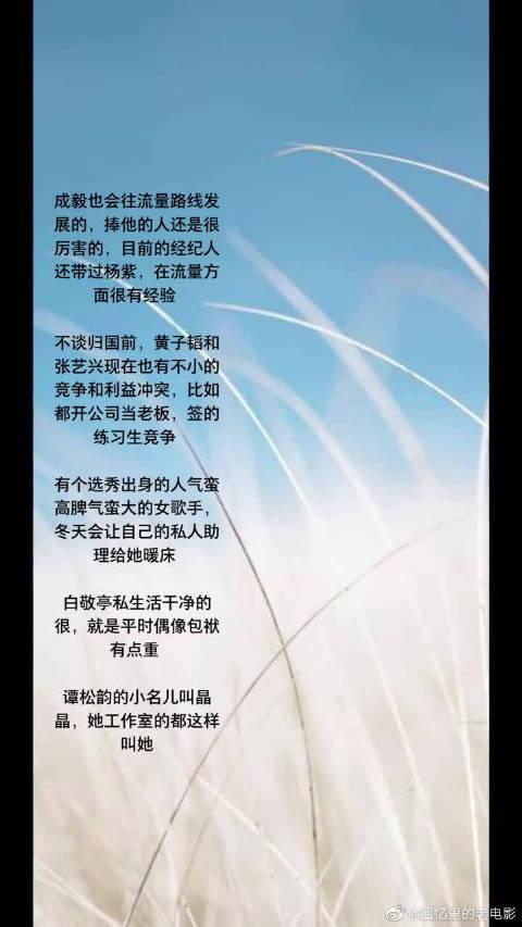 吃瓜:成毅、黄子韬、张艺兴、白敬亭、谭松韵