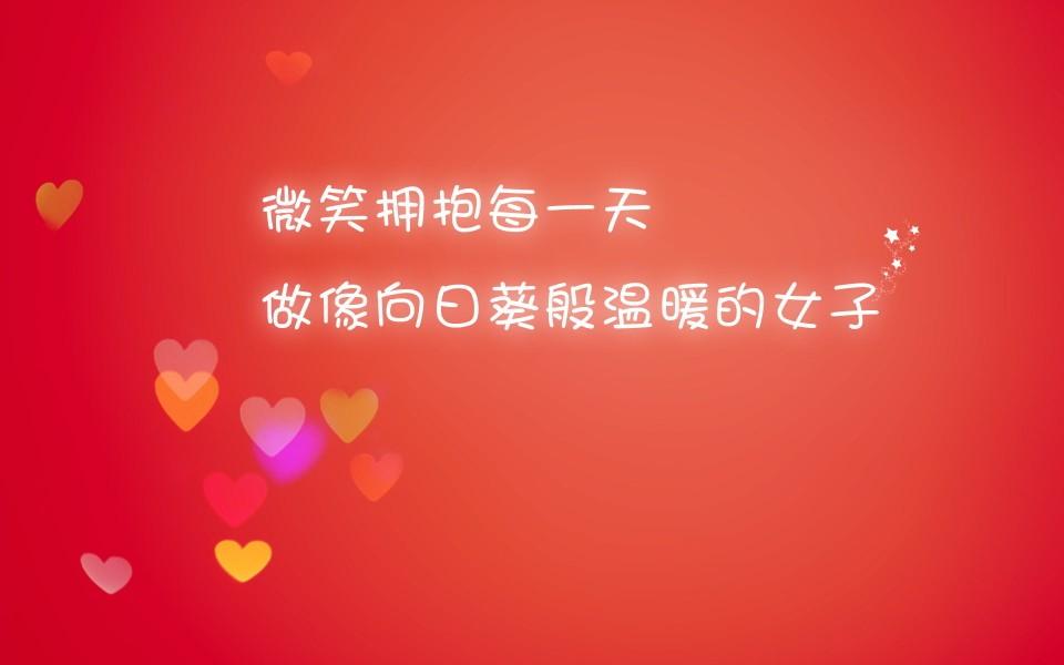 秦绪文:找一个情绪稳定,温暖,善解人意的人在一起,挺好的!