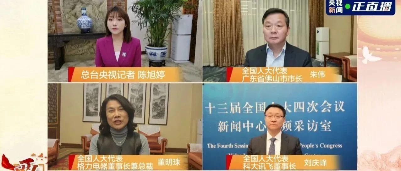 佛山市长朱伟做客央视新闻,透露重要消息!