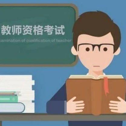 广西2021年上半年中小学教师资格考试笔试3月13日开考,今日起可打印准考证