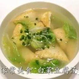 """【今日晚饭】你确定你会做""""白菜豆腐汤""""?"""