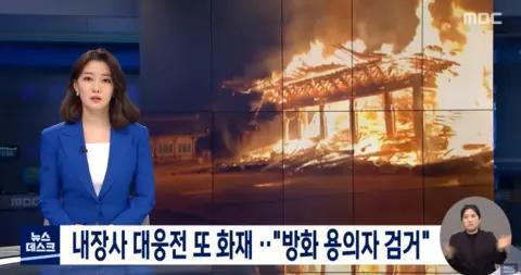 韩国千年古寺遭纵火:整座宝殿被烧光 网友直呼心痛