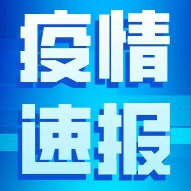 疫情通报丨2021年3月5日广西新冠肺炎疫情信息发布