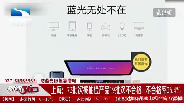 上海:72批次被抽检产品19批次不合格 不合格率26.4%
