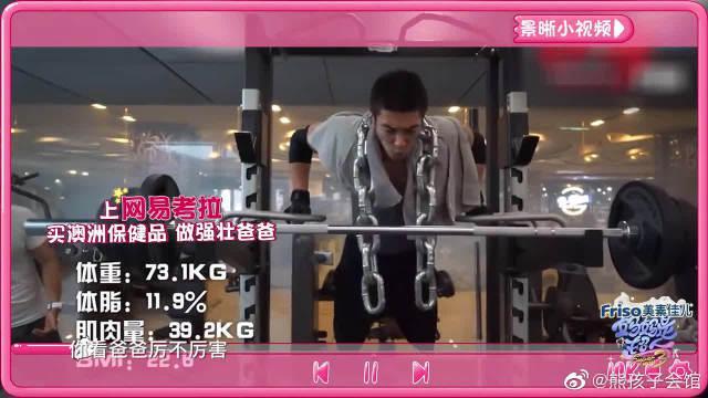 霍思燕教嗯哼锻炼! 让嗯哼看杜江锻炼视频,让人佩服!