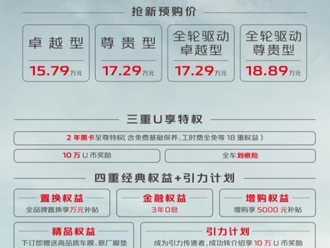 UNI-K 15.79万起售!SONY大法加持,就问你香不香