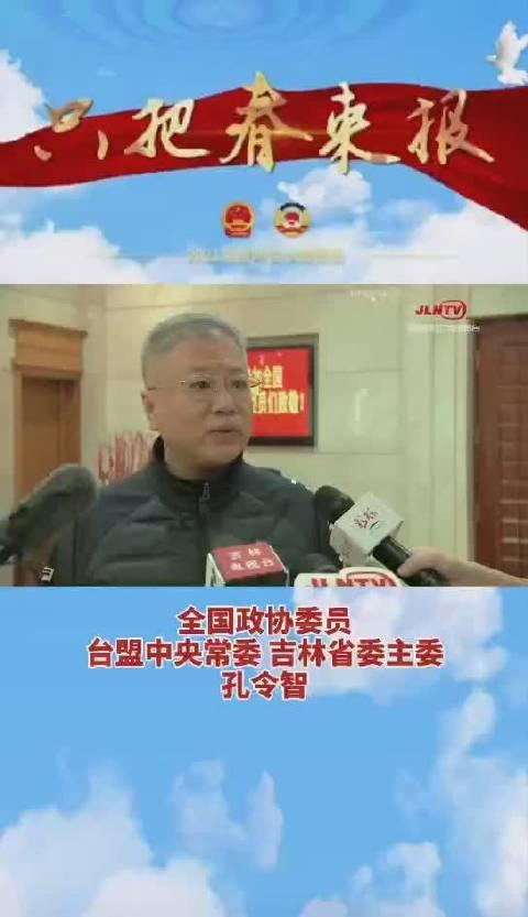 吉林声音   全国政协委员孔令智:建议建立全国性高速公路服务信……