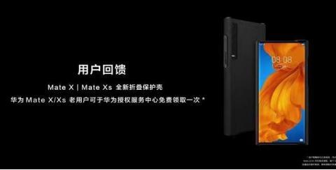 创新交互定义折叠屏旗舰手机行业标准,华为Mate X2给你惊喜!