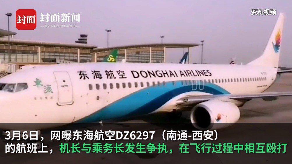 东海航空回应机长与乘务长互殴:涉及人员已停止工作,公司全面整顿