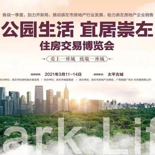"""崇左市2021""""公园生活,宜居崇左""""住房博览会即将开幕!"""