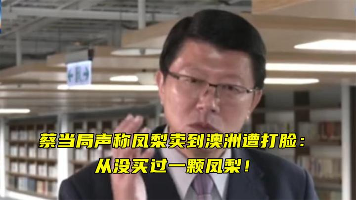 蔡当局声称凤梨卖到澳洲,谢龙介打脸民进党:澳洲只买过凤梨干!