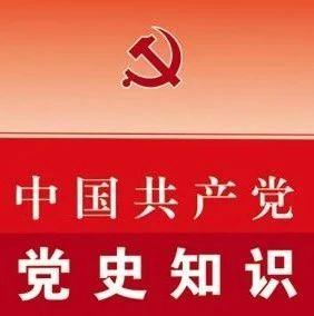 """广西党史学习教育""""感党恩 跟党走•党史知识大家答""""第7期来了!"""