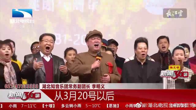 湖北知音乐团建团40周年联欢演出在汉举行