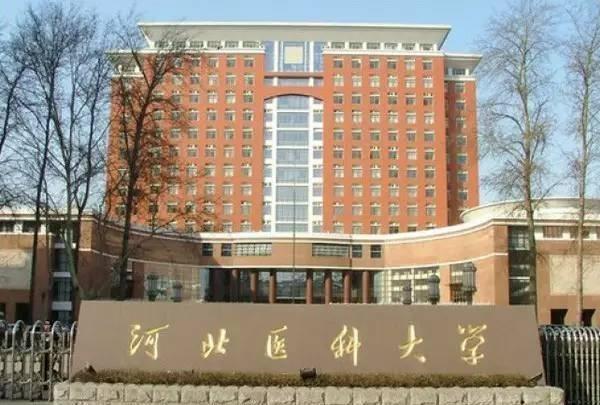 河北医科大学--家长与考生必须了解的90所大学(2)