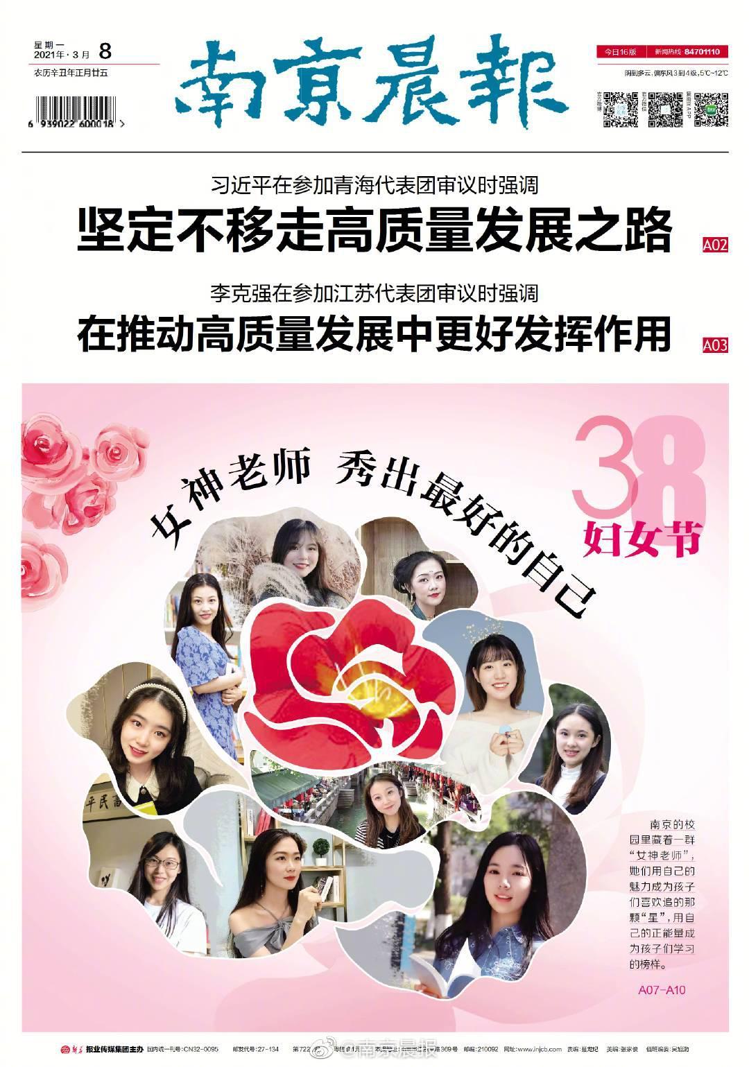 南京晨报3月8日电子版