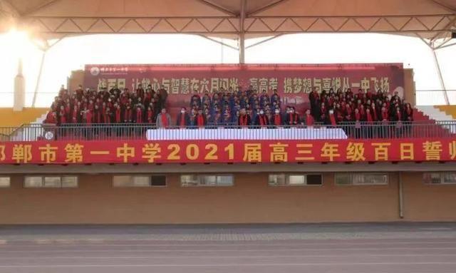 邯郸市第一中学2021届高考百日誓师大会隆重举行!