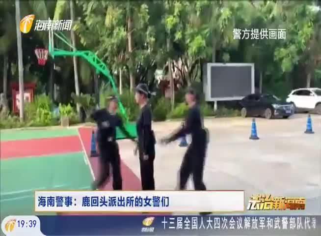 海南警事:鹿回头派出所的女警们