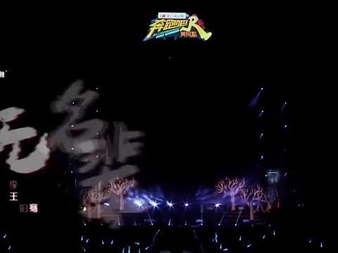 跑男:李晨王霏霏演绎《无名之辈》,李晨开口就是说唱,全场沸腾