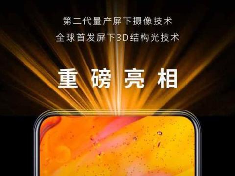 为去掉iPhone的刘海,苹果把国产机的技术,申请成了专利?
