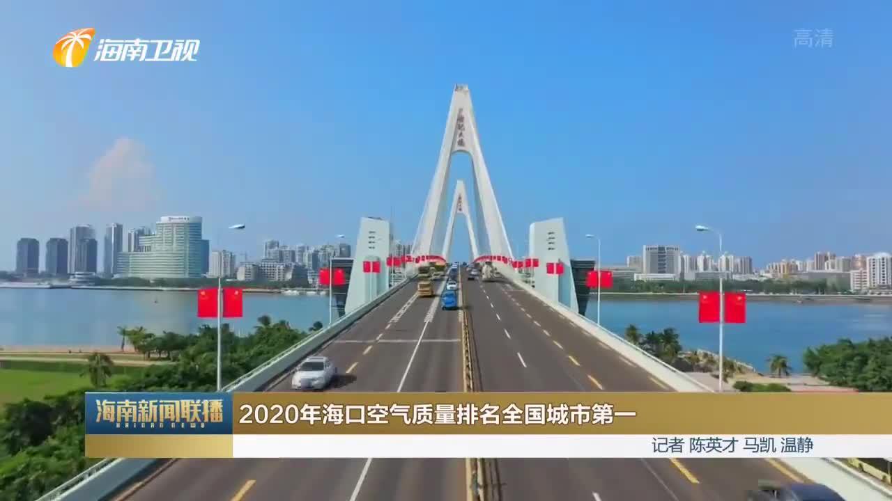 2020年海口空气质量排名全国城市第一
