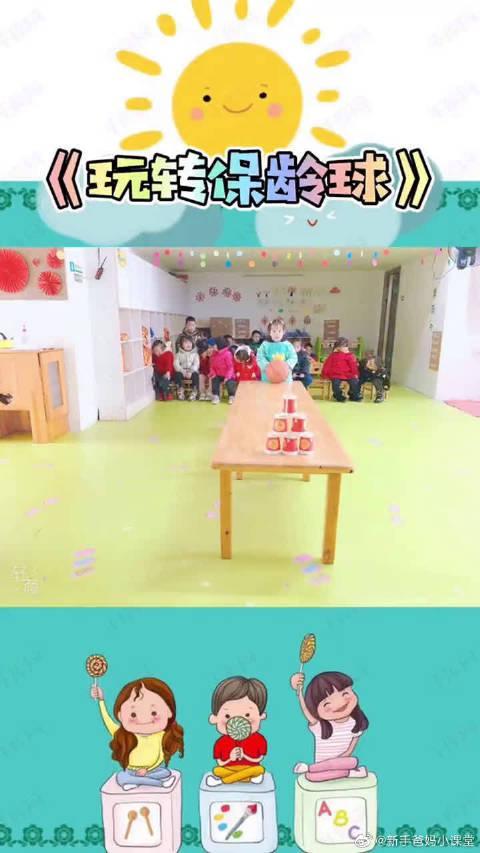 幼儿小游戏《玩转保龄球》,锻炼幼儿手眼协调能力及动作敏捷性