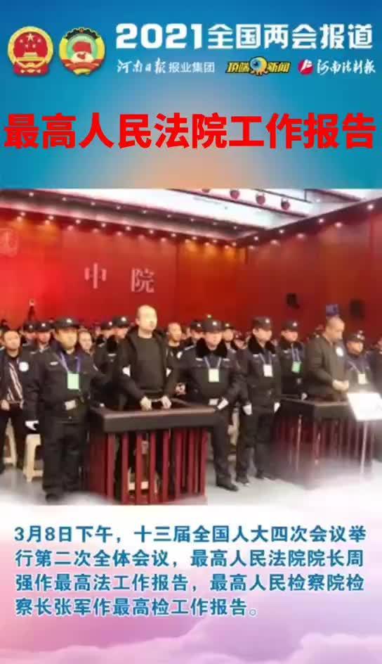 最高法:完成扫黑除恶专项斗争审判执行任务!