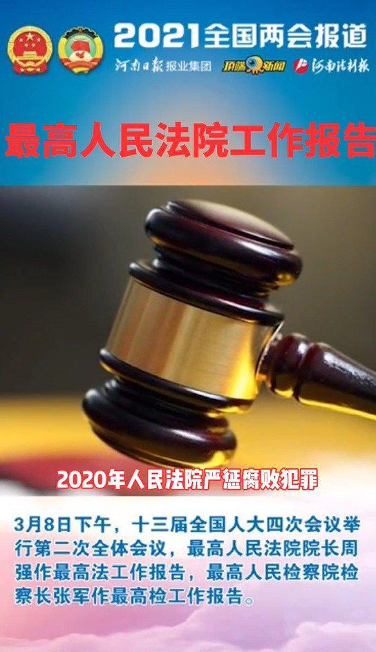 最高法:2020年人民法院严惩腐败犯罪!