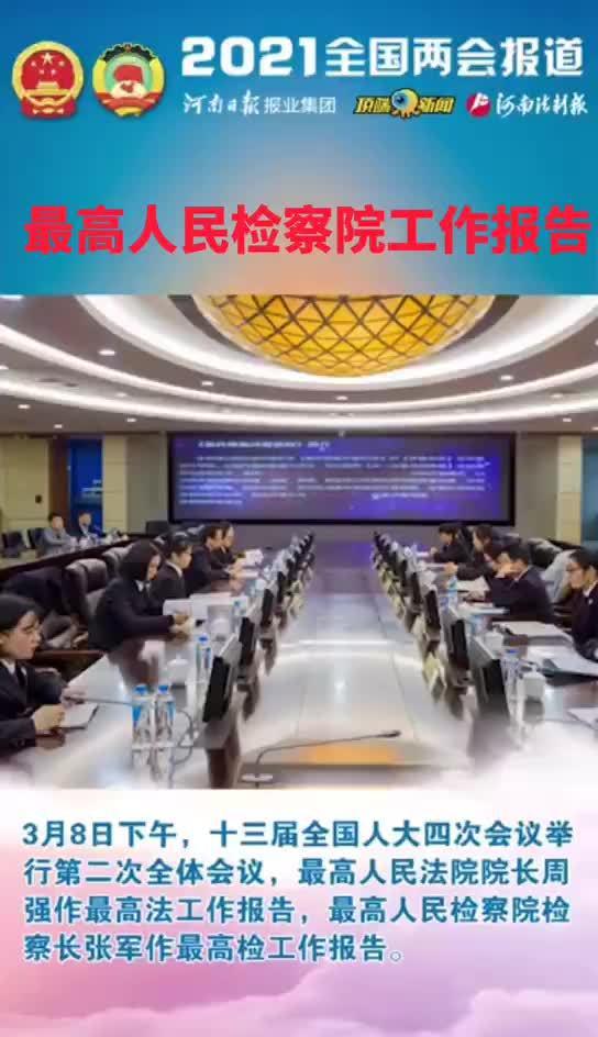 最高检:着力推进更高水平的平安中国法治中国建设!