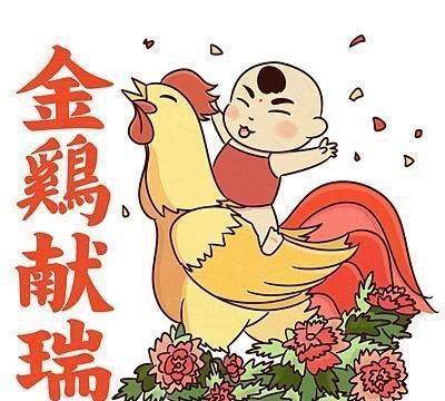2021年十二生肖提升财运攻略,酉鸡,戌狗,亥猪篇