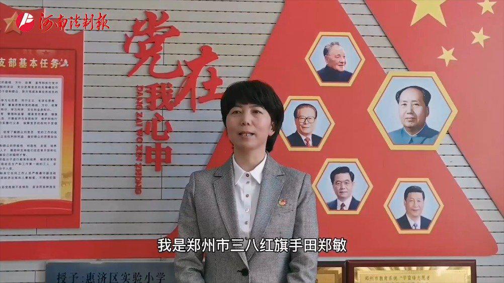 郑州市三八红旗手田郑敏倡议:巾帼心向党 奋斗新征程