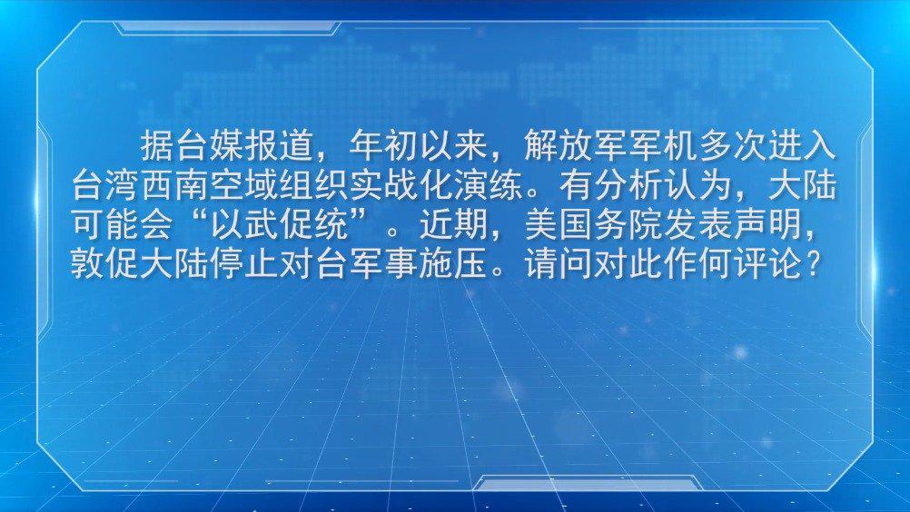 国防部表态中国必定实现完全统一:绝不容忍台独分裂势力分裂祖国