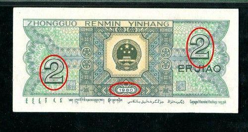 以前用的2角纸币报价上万元,就是这个号码,你能找到吗?
